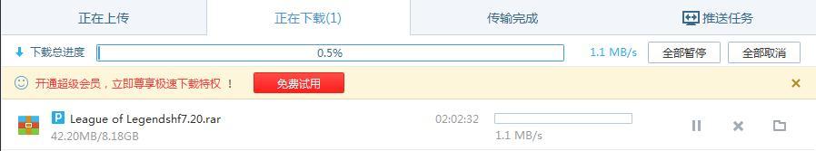 教你一个小技巧,怎么用迅雷直接下载百度网盘的文件