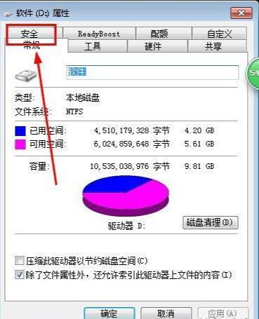电脑如何共享文件,教你如何共享文件