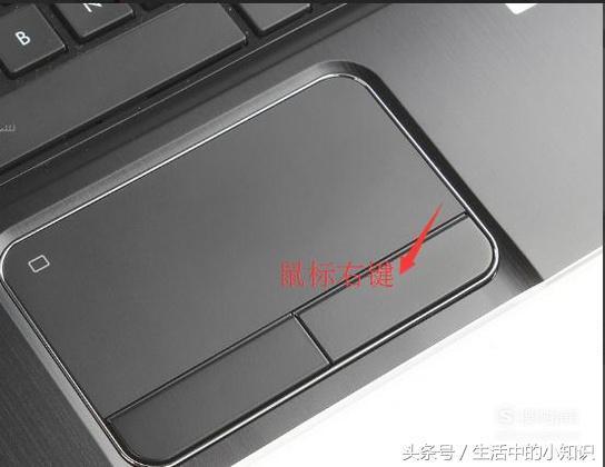 如何使用笔记本触摸板