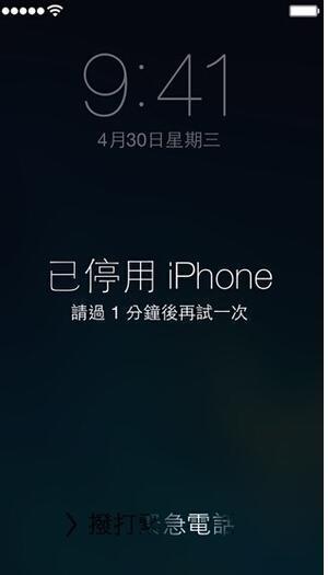iPhone/iPad被停用怎么办 3招轻松解锁