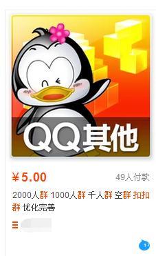 QQ群排名优化规则-学会后10分钟全国排名第一