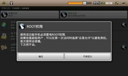 手机root后怎么恢复?一键root大师教你root技巧