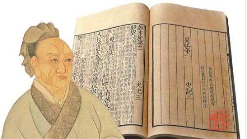 品读中国首部纪传体史书《史记》