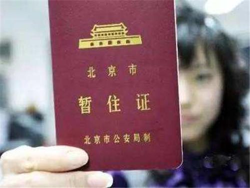 北京办理暂住证需要什么材料