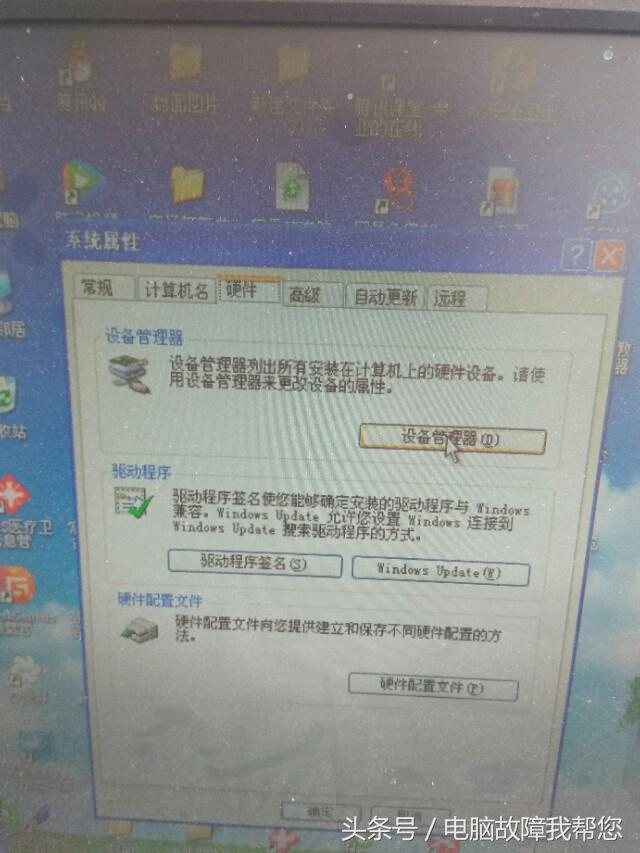 什么是驱动程序?如何查看电脑的驱动程序?看下面的文章就明白了
