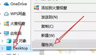怎样把桌面默认路径设置到D盘!