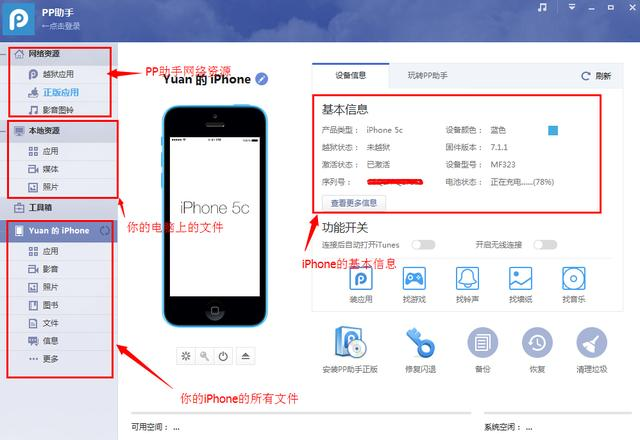 iPhone铃声下载与设置