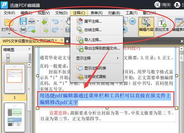 pdf格式怎么复制文字 复制pdf文字的方法有哪些