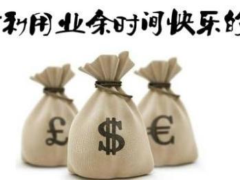 在网上赚钱的几个方法,你可以利用闲余时间赚个零花钱