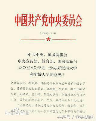 华侨大学——一所低调而神秘的大学!