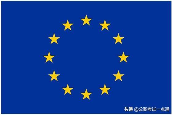 公共基础知识:欧盟的介绍