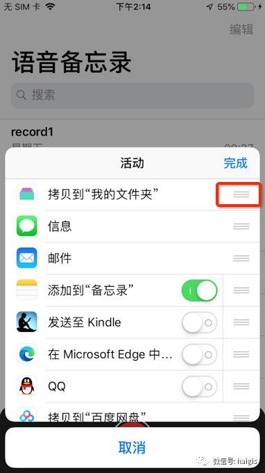 怎么把iPhone里的录音导出来