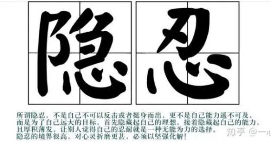 """隐忍意味着认怂?浅析如何正确运用""""中国式隐忍""""的4大步骤"""