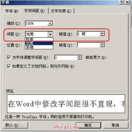 word表格中怎么调整文字行间距以及字符间距