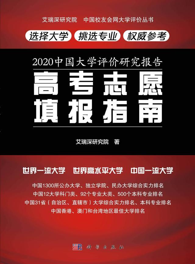 2020中国交通类大学排名,北京交通大学第1,兰州交通大学第3