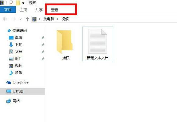 win10如何修改文件后缀名