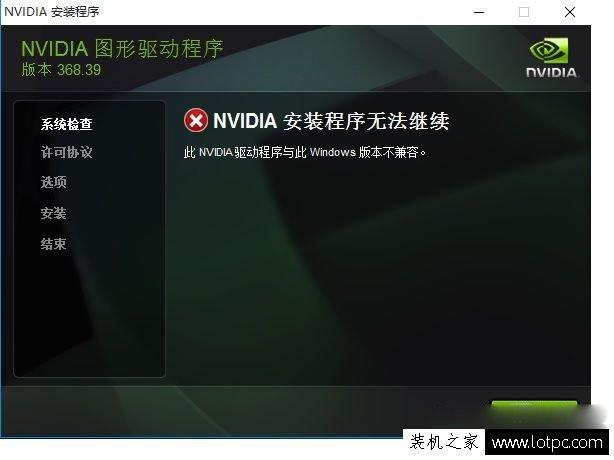 显卡驱动安装不了怎么办?NVIDIA安装程序无法继续解决方法