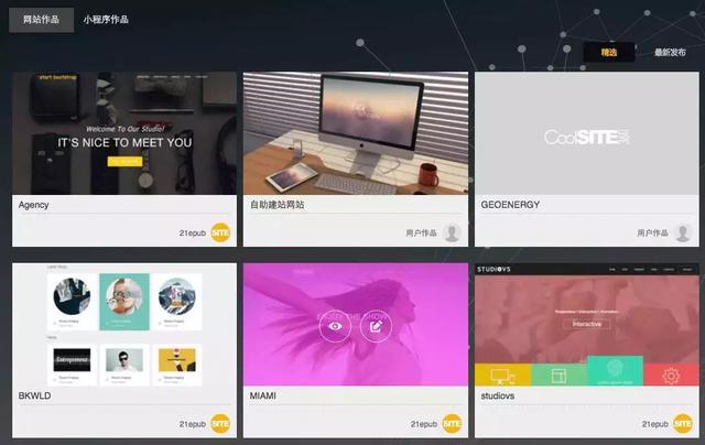 做网站就像搭积木,Coolsite360模块建站工具即将上线