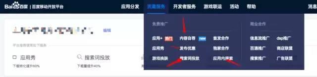 APP推广:安卓6大应用市场ASO基础优化详解!
