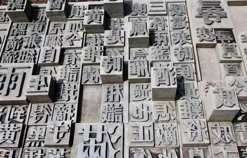 毕昇发明了活字印刷术,因为汉字的特点,实际应用要比西方晚