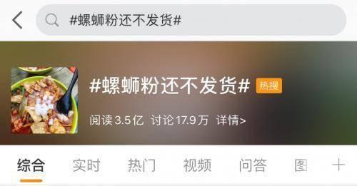 """网友硬核拆解,""""月薪""""6000万的李子柒螺蛳粉与代工厂的有啥不同"""