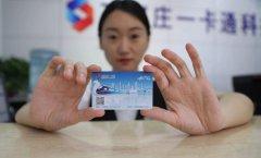 今年全国260个城市交通一卡通将互联互通 新发卡1500万张