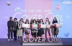 BHG Mall 发动时尚潮流攻势,18位COVER GIRL总决赛实力圈粉