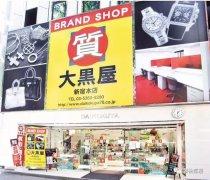 """""""大黑屋""""知多少?日本最大中古奢品店养成记"""