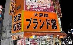 日本中古店有假货吗 日本中古店购物攻略