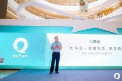 """易信上线全新7.0版,提出""""全域社交+大平台""""概念"""